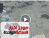 موجز أخبار الساعة 1.. مقتل 19 إرهابيا شديد الخطورة فى قصف بؤر بشمال سيناء