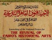 انتصار عبد الفتاح يعلن مشروع إحياء فنون القاهرة التاريخية