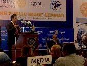 """بدء مؤتمر """"روتارى مصر"""" لعرض مشروعاته السنوية بحضور نخبة من الإعلاميين"""