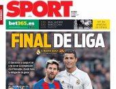 الكلاسيكو.. صحافة إسبانيا تتحدث عن نهائى الليجا بين ريال مدريد وبرشلونة