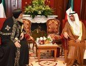 بالصور.. رئيس مجلس الأمة الكويتى يستقبل البابا تواضروس الثانى