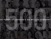"""وصول عدد مستخدمى """"لينكد إن"""" لـ 500 مليون شخص حول العالم"""