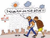 """طقس مصر بارد ممطر صيفا حار جاف شتاءً.. فى كاريكاتير """"اليوم السابع"""""""