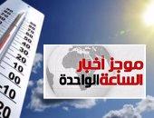 موجز أخبار الساعة 1 .. موجة حارة جديدة تضرب البلاد