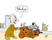 """روبابكيا الجزيرة فى كاريكاتير """"اليوم السابع"""""""