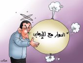 """الحوار مع الإرهابى """"بينفخه"""".. فى كاريكاتير ساخر لـ""""اليوم السابع"""""""