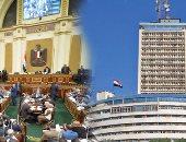 البرلمان يبحث اليوم خطة لتطوير ماسبيرو بحضور وزيرة التخطيط