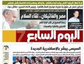 اليوم السابع: مصر والفاتيكان.. لقاء السلام