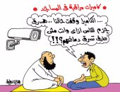 الكاميرات تحرم المتطرفين من سرقة عقول المصلين.. بكاريكاتير اليوم السابع