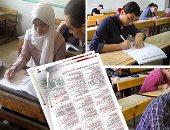 """""""التعليم"""" تنشر النموذج الرابع لبوكليت الرياضيات لطلاب الثانوية العامة"""