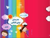 ثقافة المنوفية تطلق سلسلة كاتب ورسام لتوعية الأطفال بالمدارس