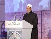 """شيخ الأزهر بـ""""حوار الشرق والغرب"""": مستعدون لتقديم خبرتنا لترويج السلام العالمى"""