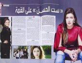 """الإعلامية شريهان أبو الحسن لـ""""أخبار النجوم"""": """"ست الحسن"""" على القمة"""