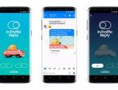 """""""In-Traffic Reply"""" تطبيق جديد من سامسونج للرد الآلى خلال القيادة"""