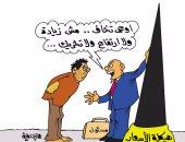 ارتفاع الأسعار فى كاريكاتير اليوم السابع