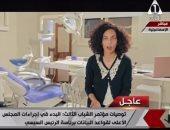 """أول طبيبة أسنان صماء بختام مؤتمر الشباب: """"مفيش حاجة اسمها مستحيل"""""""
