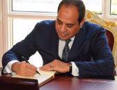 السيسى يصدر تعديلات قانون التظاهر.. إلغاء التجمعات حال تهديد الأمن والسلم