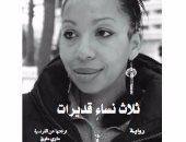 قرأت لك .. كاتبة فرنسية ترصد معاناة المرأة اللاجئة فى باريس