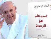 """قرأت لك.. """"اسم الله هو الرحمة"""".. آخر كتاب لـ بابا الفاتيكان.. تعرف عليه"""