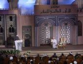 ننشر نص كملة شيخ الأزهر فى المؤتمر العالمى للسلام بحضور بابا الفاتيكان