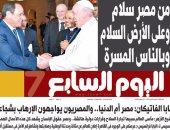 """""""اليوم السابع"""": """"من مصر سلام وعلى الأرض السلام وبالناس المسرة"""""""