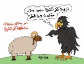 """النسور المصرية تفترس الخراف الإخوانية .. فى كاريكاتير """"اليوم السابع"""""""