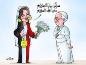 """كاريكاتير """"اليوم السابع"""".. مصر لـ بابا الفاتيكان: مرحبا بك فى أرض السلام"""