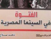 """مؤسسة السينما السورية تصدر نسخة معدلة من """"الفتوة فى السينما المصرية"""" لناهد صلاح"""