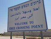 الإحتلال الإسرائيلى يغلق معبر إيريز مع قطاع غزة