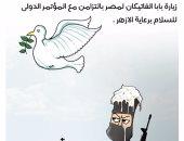 """الأزهر والفاتيكان """"إيد واحدة ضد الإرهاب"""".. فى كاريكاتير """"اليوم السابع"""""""