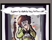 """""""سلامتك يا سمورة"""".. قارئة تشارك بكوميكس للفنان سمير غانم بعد وعكته الصحية"""