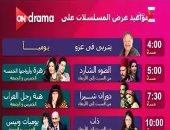تعرف على خريطة المسلسلات على شاشة  On Drama