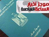 موجز أخبار مصر للساعة6.. الشروط الأمنية شرط منح الجنسية المصرية مقابل وديعة