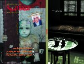 """محمد جبريل وخيرى بشارة فى عدد مايو من مجلة """"الثقافة الجديدة"""""""
