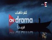 شاهد بروموهات مسلسلات رمضان على شاشة On Drama