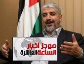 موجز العاشرة مساء.. حماس تنفصل عن الإخوان