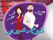 عمرو يوسف وكندة علوش vs أحمد حلمى ومنى زكى على الراديو