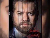 """عمرو يوسف ينشر بوستر مسلسله الجديد """"عشم إبليس"""" على إنستجرام"""
