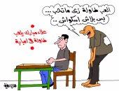 """الظهور المتكرر لعلاء وجمال مبارك فى كاريكاتير """"اليوم السابع"""""""