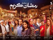 """انطلاق تصوير الجزء الثانى من مسلسل """"رمضان كريم"""" فى أكتوبر المقبل"""