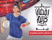 زينة مدربة كرة قدم ببنطلون «بيجاما» فى مسلسلها الإذاعى فى رمضان
