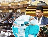 برلمانى يعد مشروع قانون لإنشاء مفوضية عليا مسئولة عن ملف الصحة فى مصر
