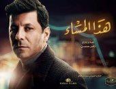 فى الحلقة الـ22 من هذا المساء.. محمد فراج يخون صديقه ويتقدم لخطبة تقى