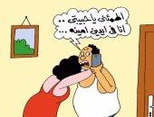 """الخيانة الزوجية .. فى كاريكاتير ساخر لـ""""اليوم السابع"""""""