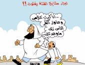 """أبناء مشايخ الفتنة يرثون فتاوى التكفير.. فى كاريكاتير """"اليوم السابع"""""""