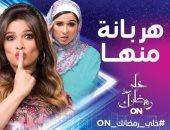 مواعيد عرض مسلسلات on e فى رمضان.. تجمع الكوميدى والأكشن والرعب