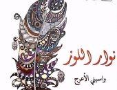 نشروا لك..سامية جمال وزهر اللوز وموسوعة المفاهيم أبرز الكتب الصادرة حديثا