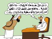 """الإرهابى """"الكاجوال"""" يدعو للتسامح على الفضائيات.. فى كاريكاتير اليوم السابع"""