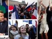 """بالصور.. الفرنسيون يمنحون أوروبا """"طوق النجاة"""" وينتخبون ماكرون رئيسًا.. 66% من الناخبين يختارون الاستمرار فى """"الاتحاد الأوروبى"""" ويرفضون مشروع لوبان لـ""""فرنسا المنغلقة"""".. وقادة """"القارة العجوز"""" يبادرون بالتهنئة"""