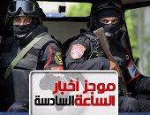 موجز أخبار الساعة 6: قتل 8 عناصر تكفيرية فى اشتباكات مع الشرطة بطريق سفاجا